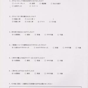 植田様お客様アンケート.jpg.jpg