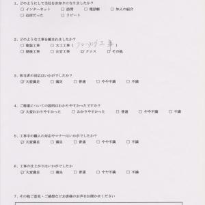 楠之木様アンケート.jpg.jpg
