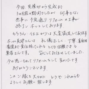 玉ノ井邸お客様の声.jpg