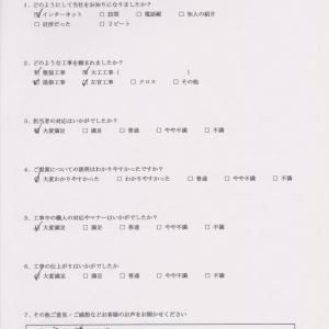 玉ノ井邸アンケート.jpg