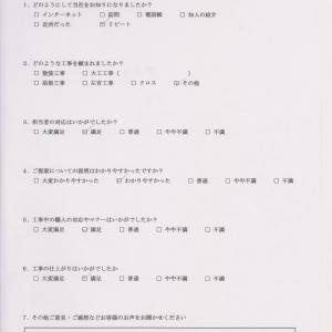 脇邸システムバスアンケート.jpg