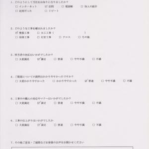 豊村様アンケート002.jpg